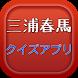 三浦春馬クイズ by 葵アプリ