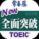 常春藤New TOEIC®模擬測驗-全面突破