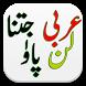 Arabi Jitna lun Pao by Health Education