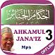 Ahkamul Jana'iz Part 3-Sheikh Jafar by ZaidHBB