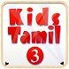 The Kids School (Tamil) - 3 by BPWorks Inc