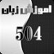 آموزش زبان 504 by Hesam Rastgari