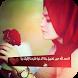 عبارات جميله لها معاني اجمل by App-Devone