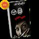 رواية حبيبي داعشي -بدون انترنت by dev books