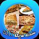 مملحات سريعة 2017 by devloper app free