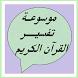 موسوعة تفسير القرآن الكريم