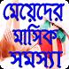 মেয়েদের মাসিক সমস্যা ও প্রতিকার by apps.maja.bd