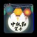 中秋節賀卡 by AppPals
