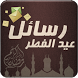 رسائل تهنئة لعيد الفطر المبارك by Nice Apps Store