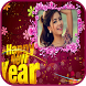 New Year Photo Frame 2016 by Powerfull Apps