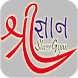 Shree Gyan - Gujarati GK by IT Oceans Web Solutions