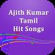 Ajith Kumar Tamil Hit Songs by Hit Songs Studio