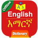 Amharic Dictionary Offline by dailyapps