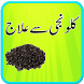 Kalonji(Black seed) Sy Ilaj by Andriod4Society