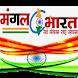 Mangal Bharat