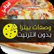 وصفات بيتزا بدون انترنت 2016 by kings app
