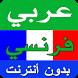 قاموس ترجمة عربي فرنسي ناطق by MOSSEPRO