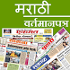 Marathi Newspapers by Dig Tech