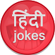 Hindi Jokes by S4 IT Technologies