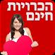 הכרויות חינם בישראל by LoveLoveLove Israel