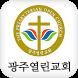광주열린교회 by 애니라인(주)