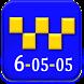 Такси Елец Online 6-05-05