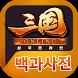 삼국온라인 백과사전 by 헝그리앱 게임연구소