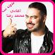 اغاني محمد رضا بدون انترنت 2018 - Mohamed Reda by aghani.app.ma