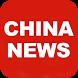 China News by China.com