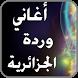 أجمل أغاني وردة الجزائرية by devhm