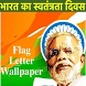 भारत का स्वतंत्रता दिवस Flag Letter Wallpaper by Ishwari Dreams