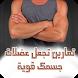 تمارين تجعل عضلات جسمك قوية by Primo