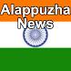 Alappuzha News