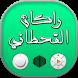 شيلات راكان القحطاني by Adev Audio Team