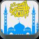 برنامج المؤذن للصلاة by 3rab Apps