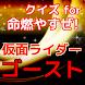 クイズfor 仮面ライダーゴースト ライダーファン by LALA