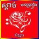 Khmer Song Free Pro by Khmer-Team-Developer