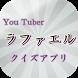 ユーチューバー ラファエルクイズ by 葵アプリ