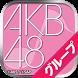 AKB48グループ ついに公式音ゲーでました。(公式) by S&P Co., Ltd.