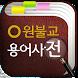 원불교용어사전 by simwoo