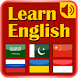 Learn English – Traveler Speak English by AndSouls Islamic Apps