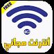 واي فاي مجاني للجميع Prank by MBNHA