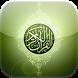 القرآن الكريم Quran by Abdulaziz A S Almahyoubi