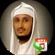 القرأن الكريم صوت فارس عباد by app sur ligne