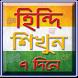 হিন্দি ভাষা শিক্ষা কোর্স- bangla to hindi language by GreenZone Tech