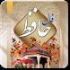 فال حافظ با معنی by kohanweb