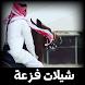 شيلات فزعه حماسيه by mohammed dawoud