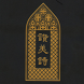 Chinese Hymnal by MyGadgets2