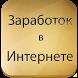 Заработок в интернете Книга by BootsBrothers Team