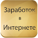 Заработок в интернете Книга by NewAppPro